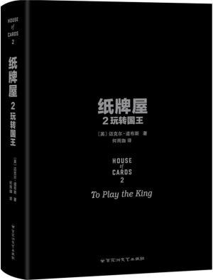 纸牌屋2:玩转国王(风靡全球的经典政治小说,简体中文版唯一正版授权)