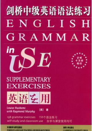 剑桥中级英语语法练习(英语在用丛书)