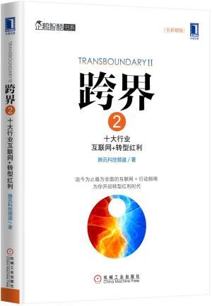 跨界2:十大行业互联网+转型红利(全彩精装)