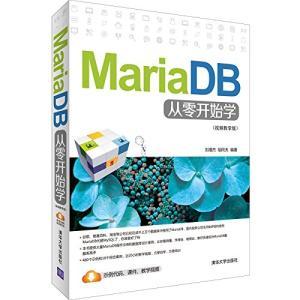 MariaDB从零开始学