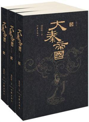 大秦帝国(缩写本)(上、中、下)