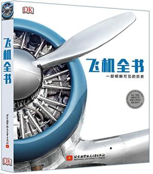 飞机全书:一部明晰可见的历史(英国DK经典图书,全彩精装)