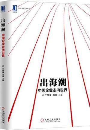出海潮:中国企业走向世界