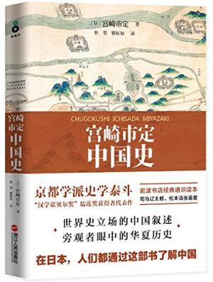 """宫崎市定中国史:国际版""""国史大纲"""",日本读者数十年的中国史指南。"""