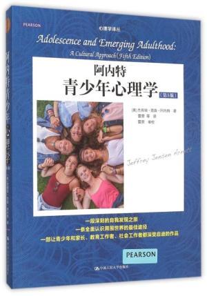 阿内特青少年心理学(第5版)(心理学译丛·教材系列)