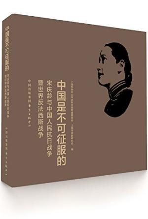 中国是不可征服的——宋庆龄与中国人民抗日战争暨世界反法西斯战争(图册)
