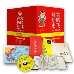 袁腾飞讲历史:礼盒装精品集(全8册)