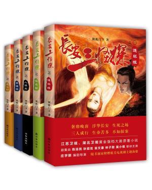 长安三怪探(套装共5册)