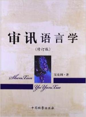 审讯语言学(修订版)