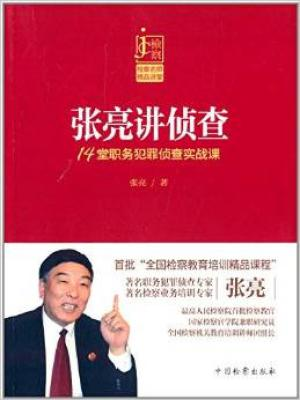 张亮讲侦查:14堂职务犯罪侦查实战课