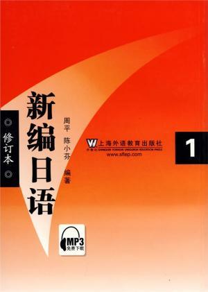 新编日语:1(修订本)