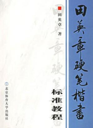 田英章硬笔楷书标准教程(附VCD光盘一张)