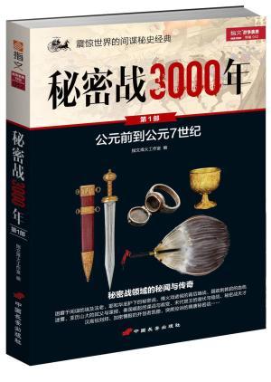 秘密战3000年 第1部(震惊世界的间谍秘史经典,人类3000年来秘密战领域的秘闻与传奇)