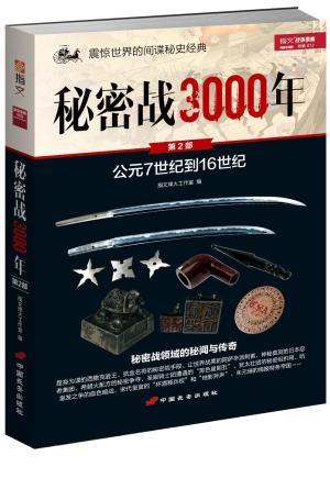 秘密战3000年 第2部(震惊世界的间谍秘史经典,人类3000年来秘密战领域的秘闻与传奇)