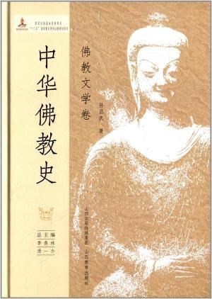 中华佛教史(佛教文学卷)