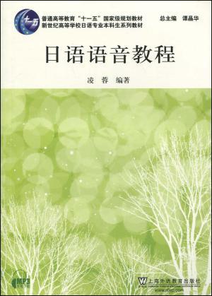 日语语音教程(新世纪高等学校日语专业本科生系列教材)
