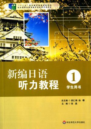 新编日语听力教程1 学生用书