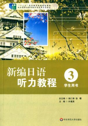 新编日语听力教程3 学生用书