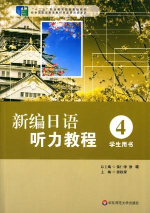 新编日语听力教程4 学生用书