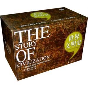 世界文明史(全11卷)(威尔·杜兰特旷世巨著,荣获美国普利策奖的传世经典,被誉为20世纪的《史记》,人类文明的《离骚》)