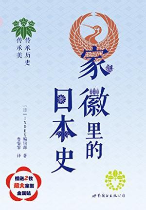 家徽里的日本史