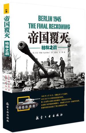 帝国覆灭:柏林之战