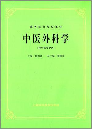 高等医药院校教材:中医外科学(供中医专业用)