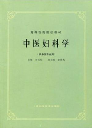高等医药院校教材:中医妇科学