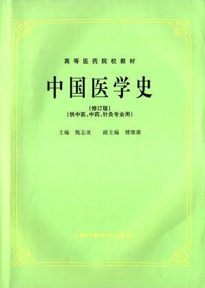 高等医药院校教材:中国医学史
