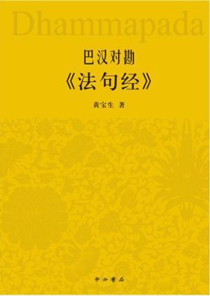 巴汉对勘《法句经》(普陀山佛学丛书)
