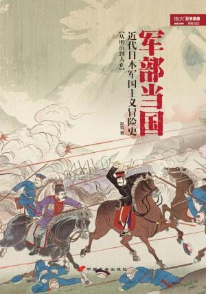 军部当国:近代日本军国主义冒险史