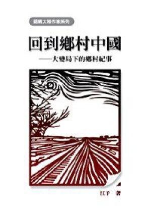 回到鄉村中國:大變局下的鄉村紀事