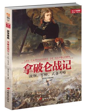 拿破仑战记:战例、军略、武备考略(战争事典特辑)