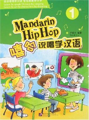 嘻哈说唱学汉语1(附光盘)