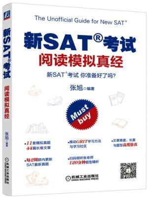 新SAT考试阅读模拟真经