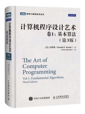 计算机程序设计艺术 卷1 基本算法(第3版)