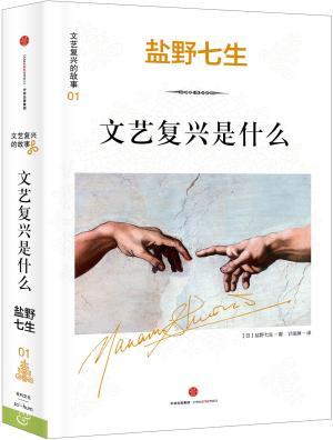 文艺复兴的故事01:文艺复兴是什么