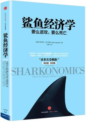 鲨鱼经济学:如何攻击市场领先者