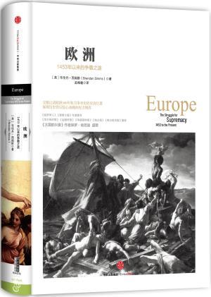 欧洲:1453年以来的争霸之途
