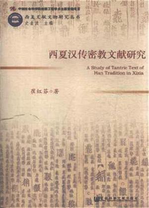 西夏汉传密教文献研究