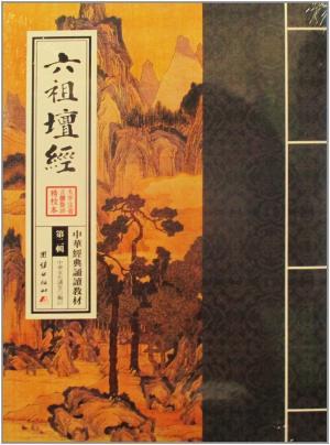 中华经典诵读教材(第二辑)——六祖坛经