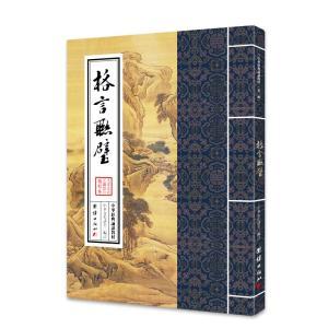 中华经典诵读教材(第二辑)——格言联璧
