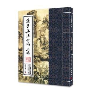 中华经典诵读教材(第二辑)——孙子兵法、六韬、三略