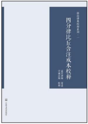 南山律典校释系列(一):四分律比丘含注戒本校释(全1册)