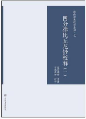 南山律典校释系列(七):四分律比丘尼钞校释(全3册)
