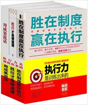 畅销套装-执行力是训练出来的(共3册)定制度+抓执行+胜任力+结果意识,重燃激情拒绝拖延的梦想工具书