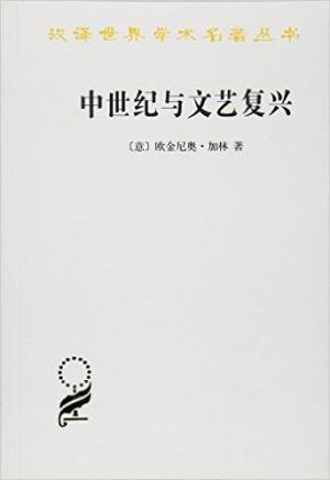 中世纪与文艺复兴(汉译名著本15)