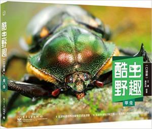 酷虫野趣(口袋版) 甲虫(全彩)