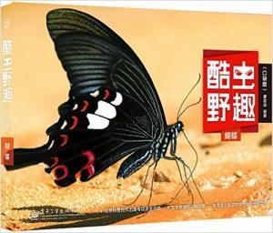 酷虫野趣(口袋版) 蝴蝶(全彩)
