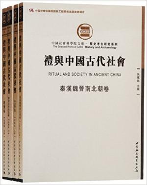 礼与中国古代社会(全四卷)